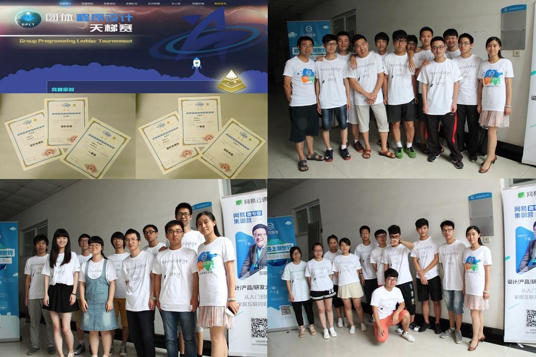 """我校学子在首届""""中国高校计算机大赛-团体程序设计天梯赛""""决赛中喜获佳绩"""