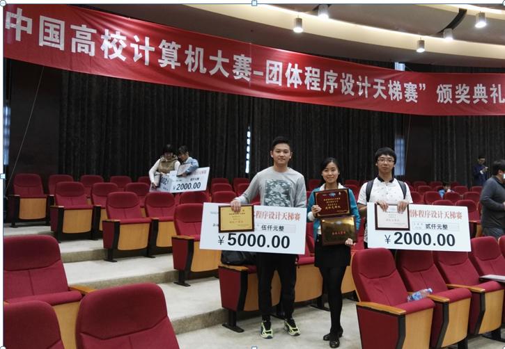 """我校荣获""""中国高校计算机大赛""""高校组三等奖第一名"""